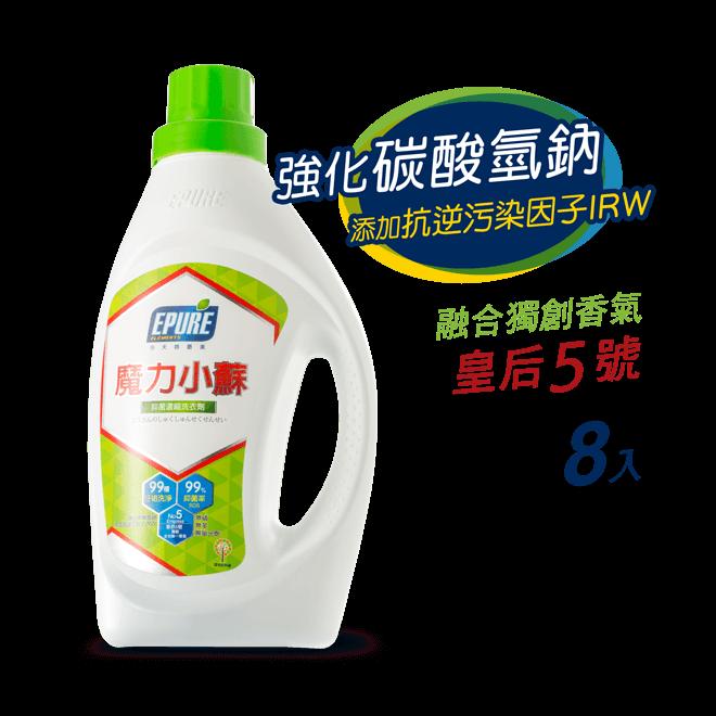 EPURE恩普樂 魔力小蘇淨化濃縮洗衣精-99.9%抑菌(1580ml*8瓶)