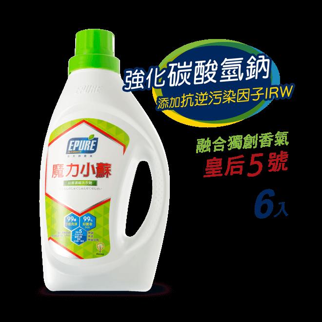 EPURE恩普樂 魔力小蘇淨化濃縮洗衣精-99.9%抑菌(1580ml*6瓶)